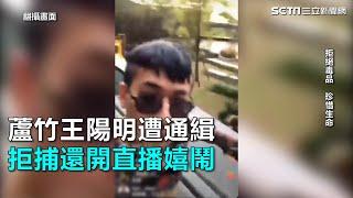 蘆竹王陽明遭通緝 拒捕還開直播嬉鬧|三立新聞網SETN.com