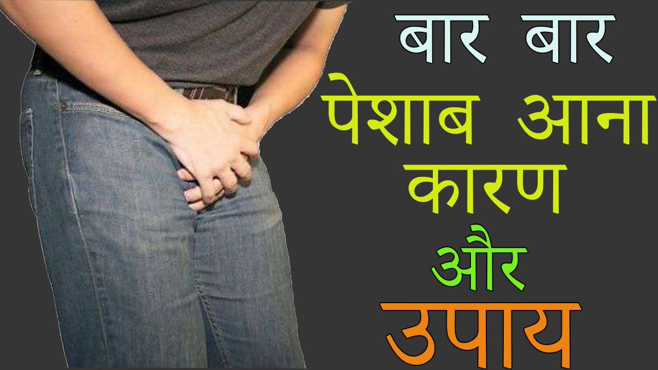 बार बार पेशाब आना कारण और उपाय /home remedies for frequent urination in  hindi