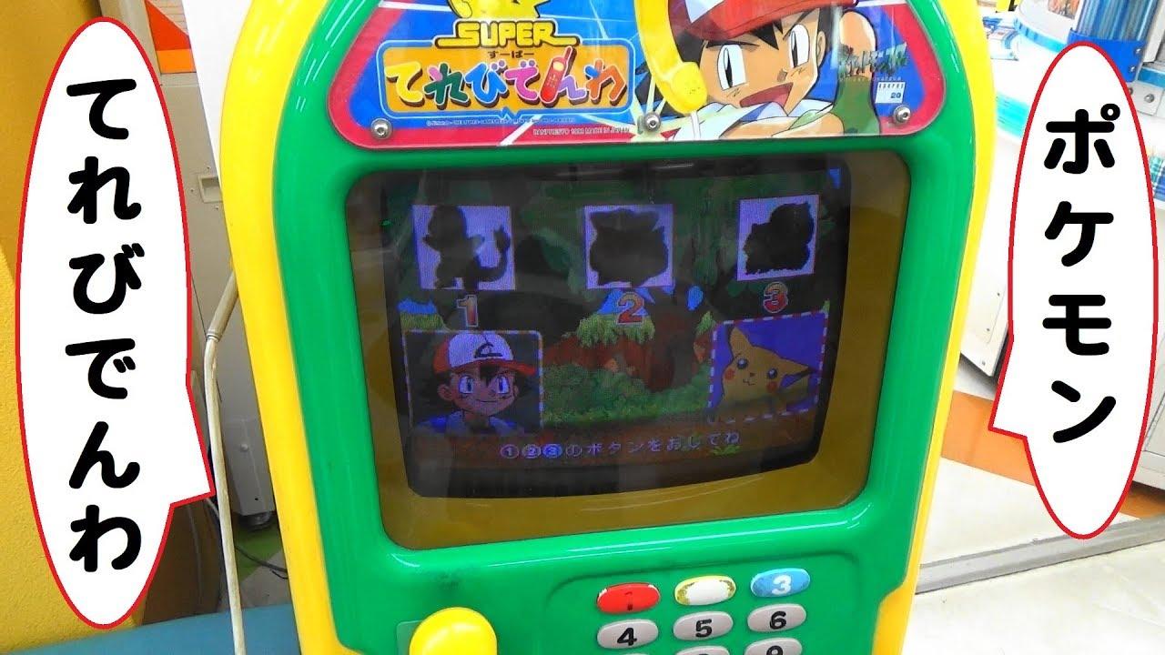 ポケットモンスター スーパー てれびでんわ 【ゲームセンター】 - youtube
