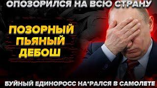 Устроил пьяный дебош Опозорился на всю страну Путин видеоблогер Прессинг Навального