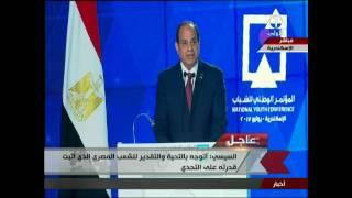 السيسي: الشعب المصري تحدى الصعاب لفرض إرادته الحرة