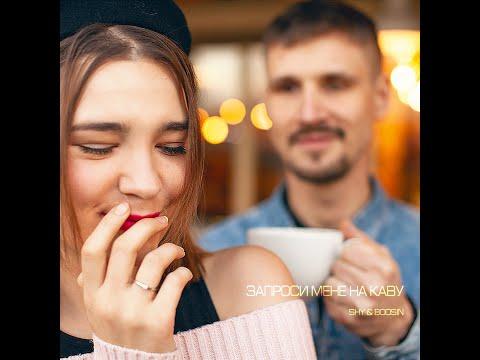 Shy & Boosin - Запроси мене на каву