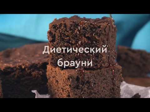 Вкусный диетический брауни / ПП рецепт брауни с кэробом от Royal Forest