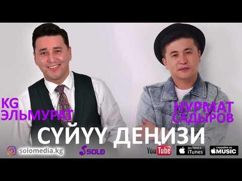 KG Эльмурат & Нурмат Садыров - Суйуу денизи / Жаны 2018