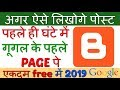 HOW TO WRITE SEO FRIENDLY ARTICLE IN GOOGLE BLOGGER 2019 |