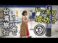 台湾旅行1人旅③【台北・台中】ドッキリ企画 の動画、YouTube動画。