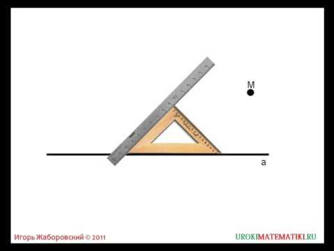 Вопрос: Как провести прямую, параллельную данной прямой и проходящую через данную точку?