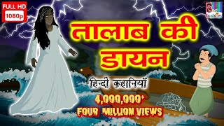 तालाब की डायन- Hindi Horror Kahaniya   Moral Story for Kids   Hindi Horror Story   हिंदी कार्टून