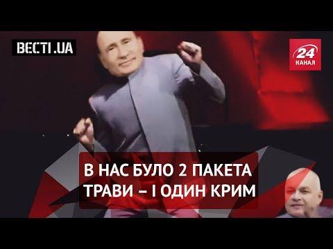 Вєсті Кремля. Що нюхає Путін. Три (матєрних) слова від ...