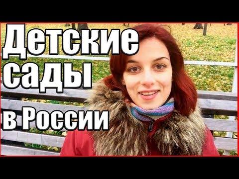 Детские сады в России: цены, как попасть/государственные и частные детские сады