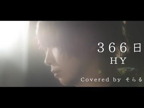 366日(HY)cover / そらる