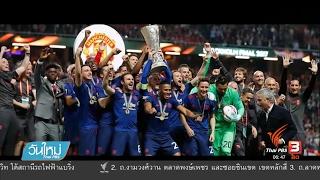 เเมนฯยู คว้าเเชมป์ยูโรปาลีก หลังชนะ อาเเจกซ์ 2-0
