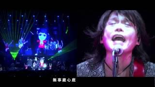 伍佰&China Blue 生命的現場/Life Live [好運總來] Live版