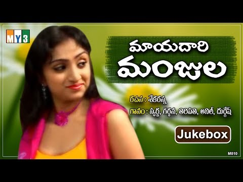 Latest Telangana Folk Songs 2017 - Mayadari Manjula - Telangana Famous Folk Songs Jukebox