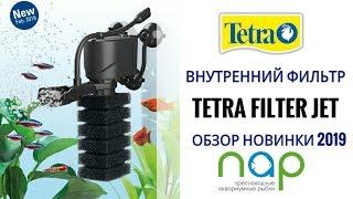 Обзор  внутреннего фильтра Tetra Filter Jet (400;600;900)
