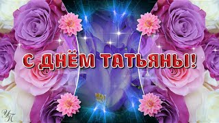 ТАТЬЯНЕ в Татьянин день замечательное поздравление красивая видео открытка