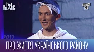 Про життя українського району - Реп гурт Гангстер Байтери | Ігри Приколів 2017
