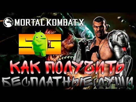 Бесплатные души в игре Mortal Kombat X (Android)