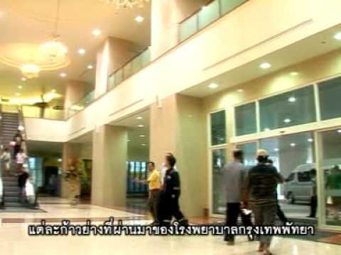 Medical Tourism Thailand, Bangkok Hospital Pattaya