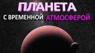 Макемаке. Планета с временной атмосферой