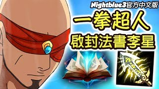 「Nightblue3中文」傳說中的一拳超人 不需要重擊的李星!配合暴擊流真的太好玩啦!(中文字幕)
