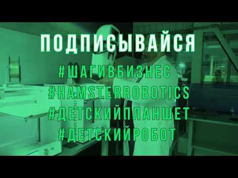 #ВЫПУСК 3 Роботы: какие проблемы у российских разработчиков? Полная версия.