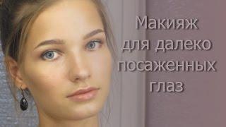 видео Глаза глубоко посажены - дневной и вечерний макияж пошагово, как накрасить стрелки