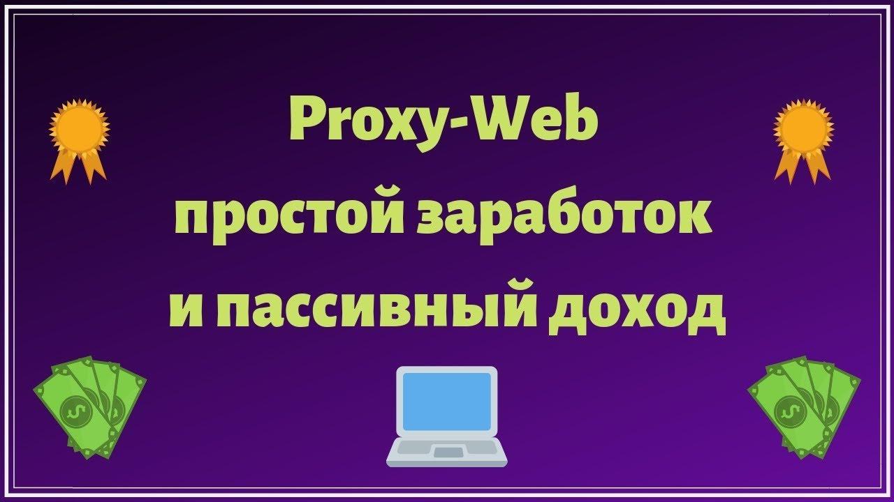 Proxy Web простой заработок и пассивный доход! | программа автозаработок что это