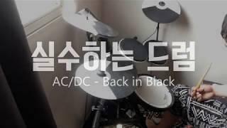[실수하는 드럼] AC/DC - Back in Blac…