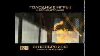 """Телеролик """"Голодные игры: И вспыхнет пламя"""" 10 сек"""