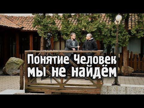 Человек и гражданин