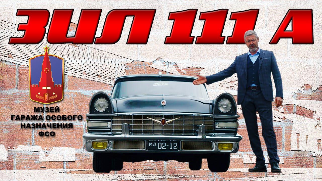 УНИКАЛЬНЫЙ ЗИЛ-111 А / ХРУЩЕВА / Иван Зенкевич