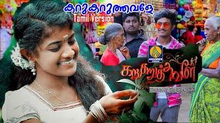 Tamil Version Karukaruthavale |Top Latest Musical Video Song 2021 |Latest Music Video |കറുകറുത്തവളെ
