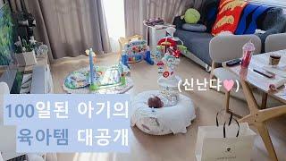 [육아] 100일 된 아기의 용품은 집을 얼만큼 차지할…
