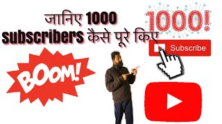 How to get 1000 subscribers || how to complete first 1000 subscribers ||tips || #1000subscribers