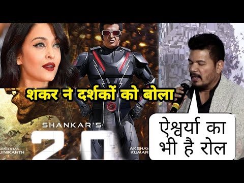 "Director Shankar Reveals The Role Of Aishwarya Rai Bachchan in Robot ""2.0"", Akshay Kumar, Rajinikant"