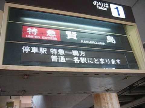 近鉄志摩磯部駅ソラリー(賢島方面・スロー再生入り) - YouTube ナビゲーションをスキップ