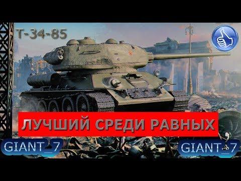 ГАЙД по т-34-85