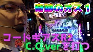 【コードギアスR2 C.C.ver】こんな時はAタイプ!?【sasukeの前人未道#43】