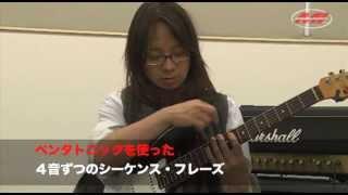 【MI×ギタマガ】OPEN HOUSE/ 藤岡幹大「ペンタトニックで4音ずつのシーケンスフレーズ」 thumbnail
