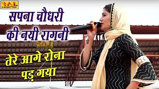 सपना चौधरी की नयी रागनी - तेरे आगे रोना पड़ गया - Sapna Choudhary - New Haryanvi Ragni - Raj Cassette