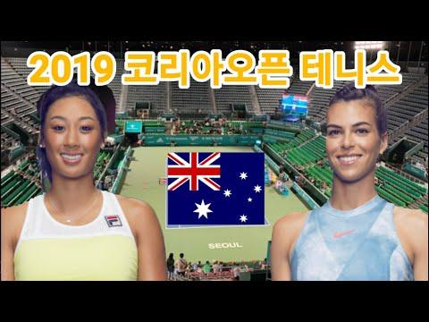 한국인이 애정(?)하는 프리실라 혼 코리아오픈 테니스 2019 경기