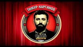 Stand Up - Тимур Каргинов