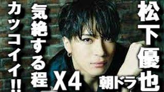 【衝撃】松下優也 X4 朝ドラで超絶ブレイク‼超絶イケメンで高身長‼歌に...