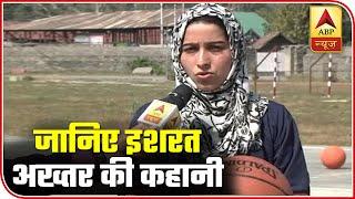 Story Of Para Athlete Basketball Player Ishrat Akhtar | ABP News