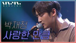 ... real live nanjang mbc 문화콘서트 난장 박재정 ; 사랑한 만큼 2019.07.29 방송 감성 발라더 감미롭지만 강렬한 마법의 목소리 짙고 푸른 깃든 아련한 사운드 심쿵 ▶https://www.y...