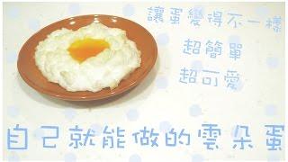 雲朵蛋~教你如何簡單把蛋變得不一樣