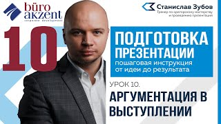 Подготовка презентации  Станислав Зубов  Урок 10