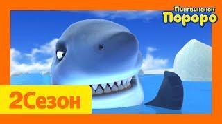 Лучший эпизод Пороро #78 Акула атакует! | мультики для детей | Пороро