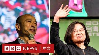 台灣大選直播:蔡英文連任總統 韓國瑜致電祝賀- BBC News 中文